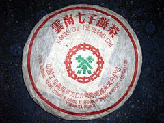 2002 Top Aged Yunnan CNNP 7542 Zhong Cha Pu-erh Raw Cake