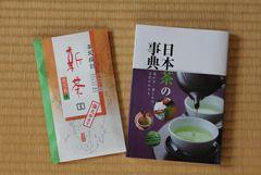 Shincha Kagoshima Midori (Fukujuen) & Nihoncha no Jiten