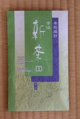 Uji Shincha (Fukujuen) Verpackung