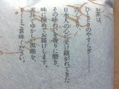 """Kirameki-""""Text"""""""