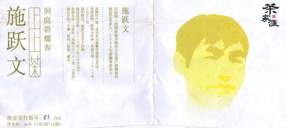 biluochun_beipackzettel.thumb.JPG.100dd3e1344364e6df1b4c1587802317.JPG